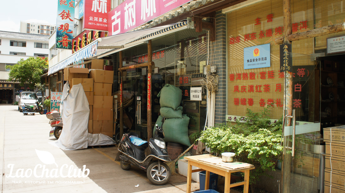 Фото с чайных рынков Куньмина (пров. Юньнань)