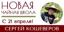 Новая чайная школа. Сергей Кошеверов