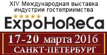 Международная специализированная выставка индустрии гостеприимства «ExpoHoReCa 2016»