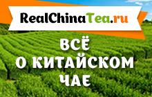 Проект Григория Потемкина. Поставки китайского чая прямо с плантаций