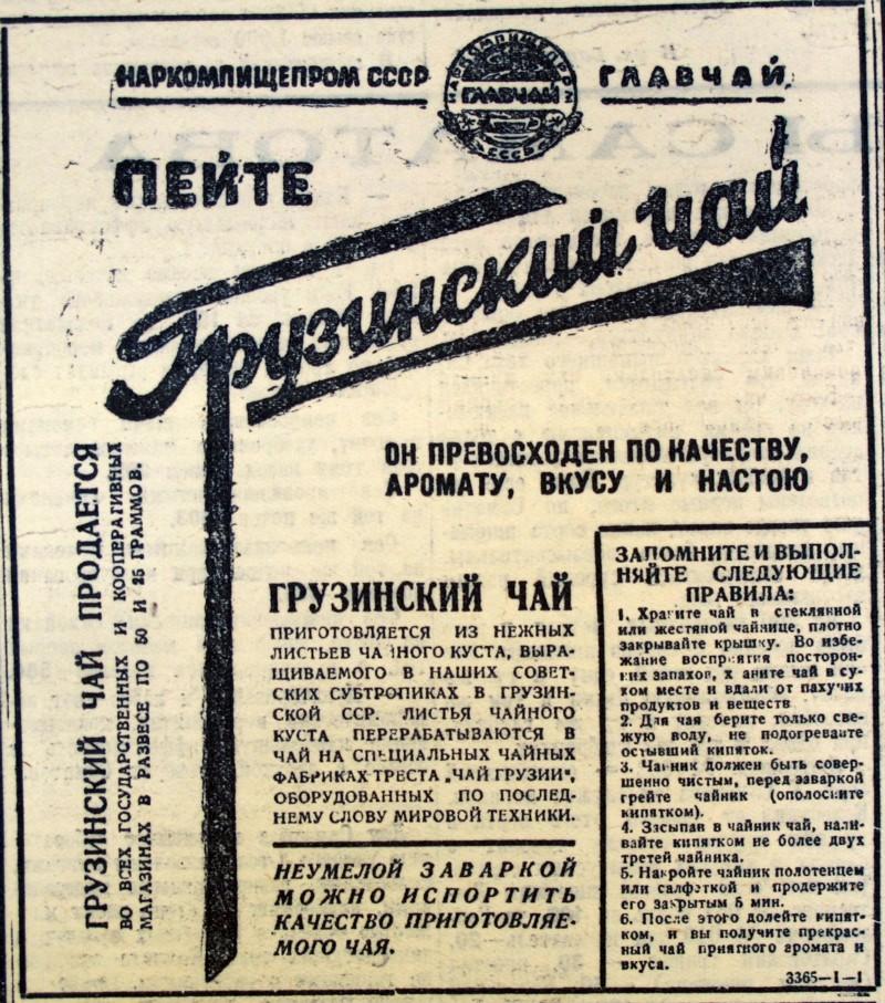 Возвращение листового чая в Россию