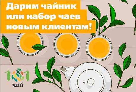 101tea.ru 28.01.2020