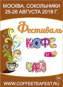 Coffee & Tea Festival - Вкусная Ярмарка Кофе и Чая