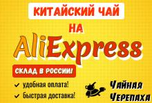 https://teaturtle.aliexpress.ru/store/5873913