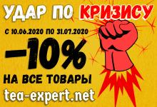 Чайный эксперт - магазин китайского чая 16/10/2020