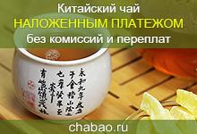Интернет-магазин китайского чая — Чайное сокровище 10/01/2019