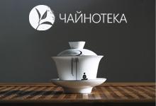 Интернет-магазин китайского чая Чайнотека 08/02/2020