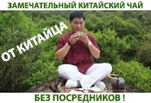 """Чайный интернет-магазин """"Hao Kang Famous Tea"""