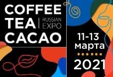 https://coffeetearusexpo.ru/