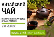 Интернет магазин китайского чая DaoChai.ru | купить китайский чай в Москве | заказать настоящие элитные чаи 24.03.2020