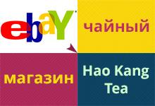 Hao Kang Tea 06/12/2019