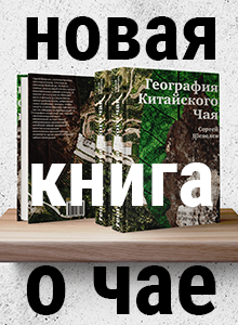 География китайского чая. Сергей Шевелев. 464 стр.