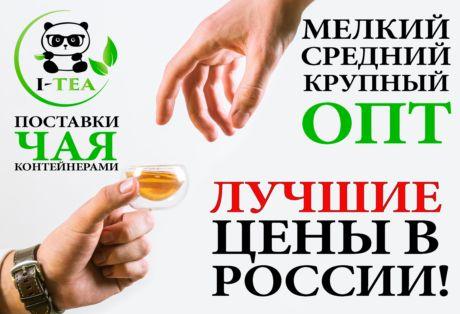 i-tea.ru 18.04.2020