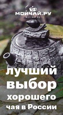 Чайный магазин Мойчай.ру 17.02.2020