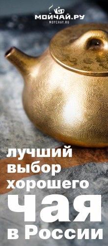 Чайный магазин Мойчай.ру 18.08.2020