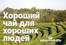 Чайный магазин китайского чая Мойчай.ру | Китайский чай, посуда, мате | широкий выбор | доступные цены | доставка 15/09/18