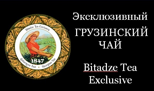 Интернет-магазин грузинского органического чая