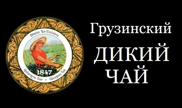 Интернет-магазин грузинского органического чая 07.12.2018