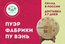 Пувэнь - официальный сайт фабрики пуэров PUWEN 27/07/2020