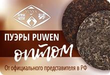 Пувэнь - официальный сайт фабрики пуэров PUWEN 06/12/2019