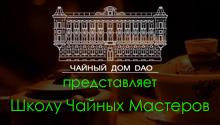 Авторская школа чайных мастеров Сергея Кошеверова в Чайном Доме ДАО 21/01/2019