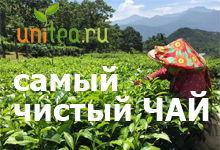 Тайваньский чай — вкусный высокогорный органический 20/06/18