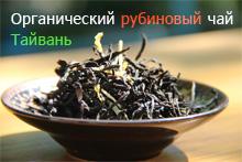 Тайваньский чай — вкусный высокогорный органический